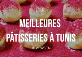 Liste : Les 15 Meilleures Pâtisseries à Tunis (Salé et Sucré)