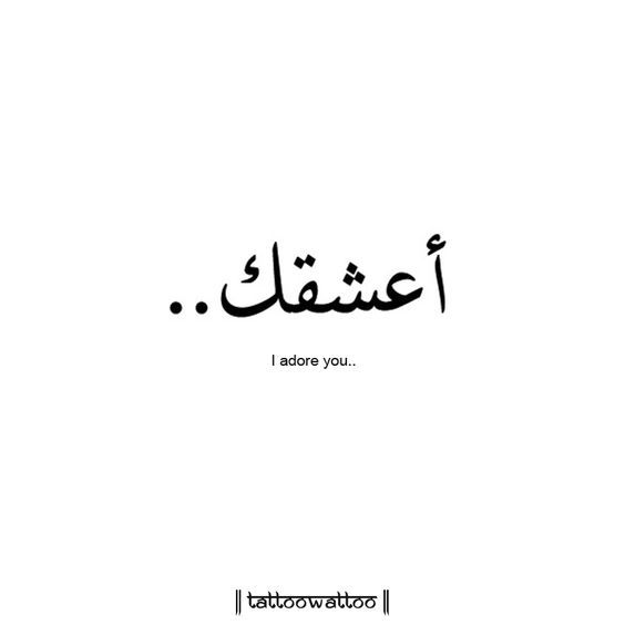 Je t'adore : اعشقك