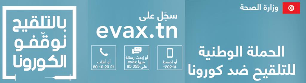 """Le ministère tunisien de la Santé a mis à la disposition des citoyens souhaitant recevoir le vaccin contre le coronavirus, un site web """"evax"""" ainsi qu'un service SMS pour pouvoir s'inscrire"""